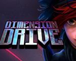 次元驱动(Dimension Drive)中文版