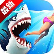 饥饿鲨世界中文版 v1.4.5