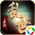 乱世王朝官方版 3.2