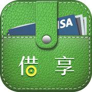 借享钱包app