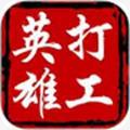 打工英雄传安卓版 v1.1.0