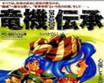 龙机传承2中文硬盘版