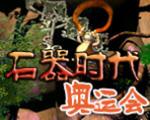 石器时代:奥运会简体中文版