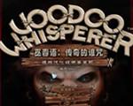 巫毒低语者传奇诅咒 (VoodooWhisperer)中文版