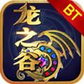 龙之谷BT最新版 1.10.0