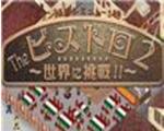 梦幻西餐厅2简体中文硬盘版