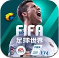 腾讯FIFA足球世界安卓版 v0.1.01