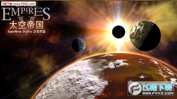 太空帝国5截图1