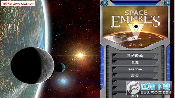 太空帝国5截图0