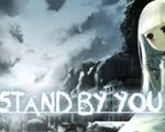 站在你身边(Stand by you)中文版