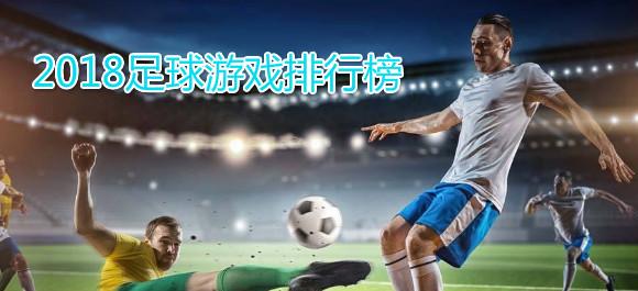 2018足球游戏排行榜_2018足球游戏推荐