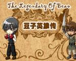 豆子英雄传(The Legendary of Bean)中文版
