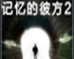 记忆的彼方复活第二部 (TheFallTrilogyChapter2)中文版