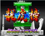 龙虎榜2硬盘版