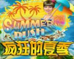 疯狂的夏季 (SummerRush)硬盘版