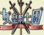 女皇骑士团 (KNIGHT CREATOR)繁体中文硬盘版