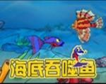 海底吞噬鱼 (GetChompin)绿色硬盘版