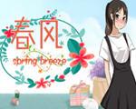 春风(Spring Breeze)