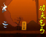功夫乞丐(Kungfu Beggar)中文版