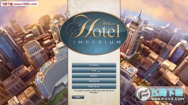 酒店帝国 硬盘版截图3