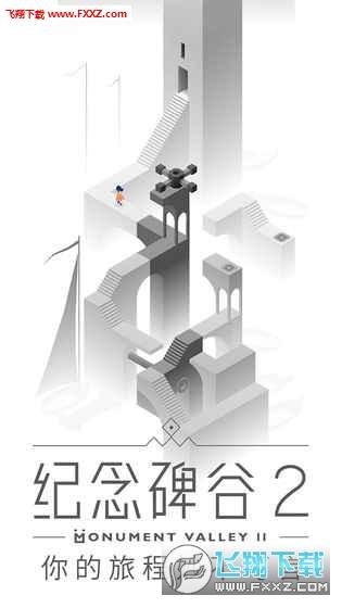 微信纪念碑谷2安卓版截图3