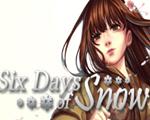 六日之雪(Six Days of Snow)中文版