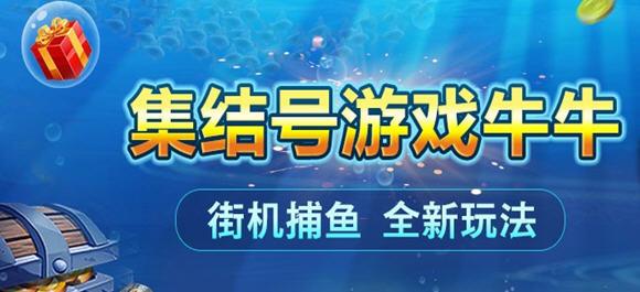 集结号游戏牛牛官网_集结号游戏牛牛官方下载