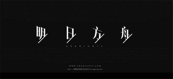 明日方舟游戏_明日方舟下载_明日方舟内测版