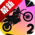 极限越野摩托车2安卓版