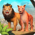 狮子家族模拟器