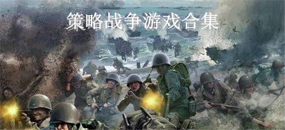 策略战争游戏大全_策略战争类手游排行版