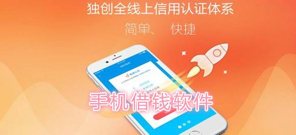 手机借钱软件哪个好_手机借款软件哪个快哪个好