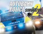 高速公路交警模拟2破解版