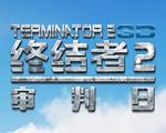 终结者2:审判日pc版