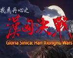 戎马丹心:汉匈决战中文版