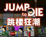 跳楼狂潮(Jump To Die)中文版