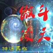 傲斗凌天2.62无CD无限蓝P闪版