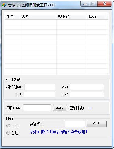 香菇QQ空间相片赞工具 v1.0 绿色免费版