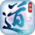 道王手游安卓版 2.2