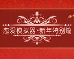 恋爱模拟器新年特别篇中文版