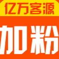 亿万客源加粉宝app下载