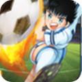 足球小将手游安卓版 1.0