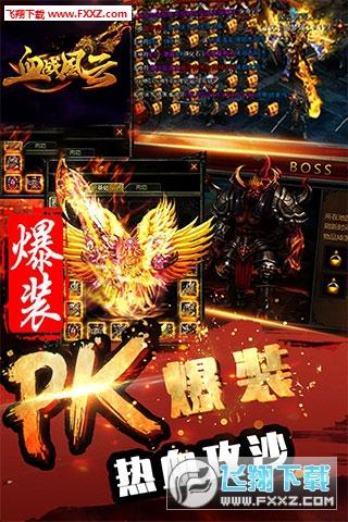 血战风云手游福利版1.11.0截图4