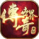 传奇世界手游无限元宝版 0.20.1