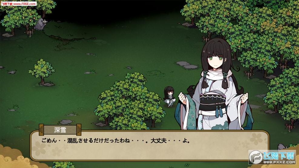 风水演武(Huusuienbu)截图4