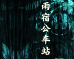 雨宿公车站汉化版
