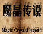 魔晶传说中文版