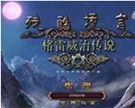 残酷谎言12格雷威治传说中文版