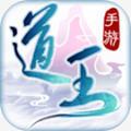 道王手游安卓公测版 1.0