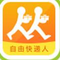 自由快递人安卓版 1.7.1